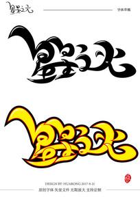 星星之火原创矢量字体设计
