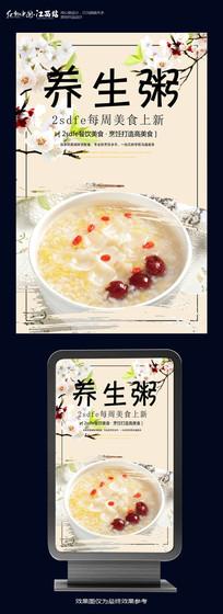 养生粥宣传海报设计