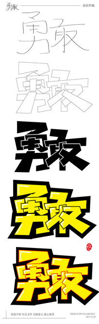 勇敢原创矢量字体设计