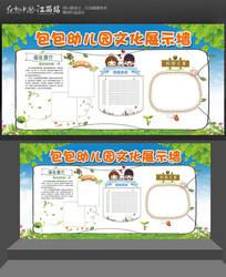 幼儿园校园文化墙宣传栏设计