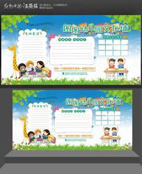 幼儿园中小学文化墙校园展板