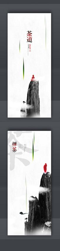 中国茶文化广告 PSD