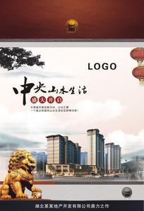 中国风地产开盘海报设计