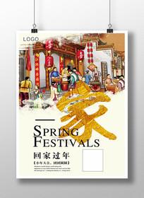 中国风过小年传统春节海报