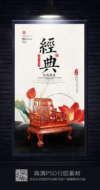 中国风红木家具海报设计