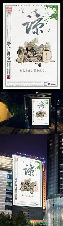 中国风谅增广贤文系列展板