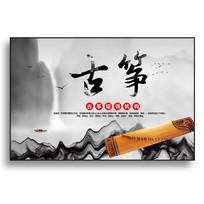 中国风水墨古筝海报设计