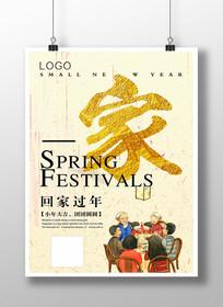 中国风新春小年春节海报