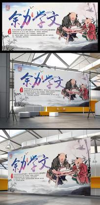 中国风余力学文弟子规系列展板