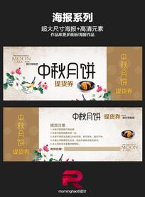 中国风中秋月饼提货券