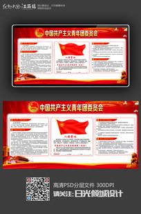 中国共产主义青年团委员会展板