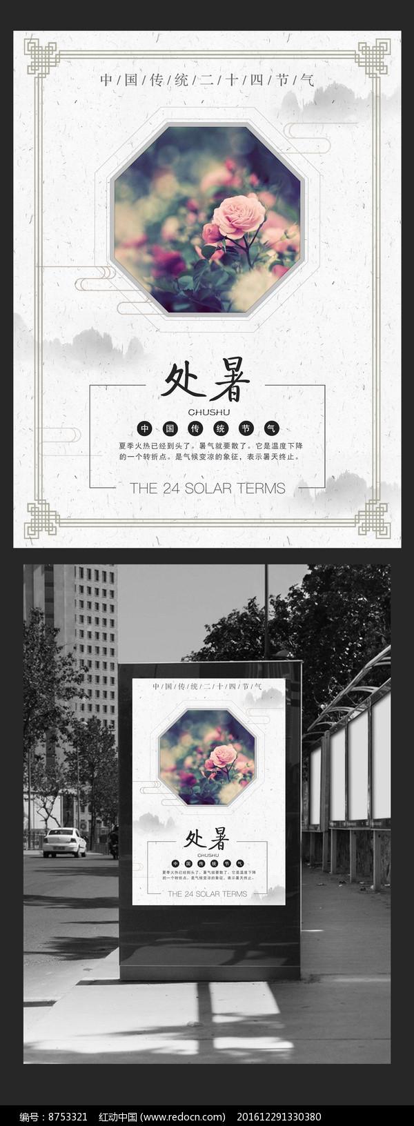处暑节气海报专辑 当前  请您分享: 素材描述:红动网提供海报设计精品图片