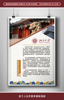 中国名校北京大学展板
