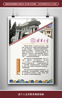 中国名校清华大学展板