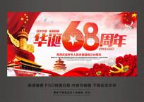 中华人民共和国成立华诞68周年展板