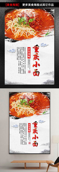 重庆小面美食海报图片