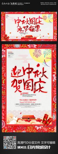 中秋国庆节宣传海报设计