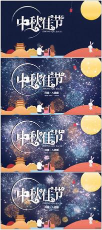 中秋佳节月圆人团圆烟花爆竹