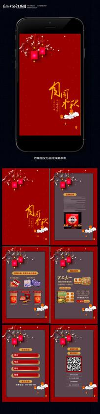 红色中秋节月饼促销H5移动端广告 PSD
