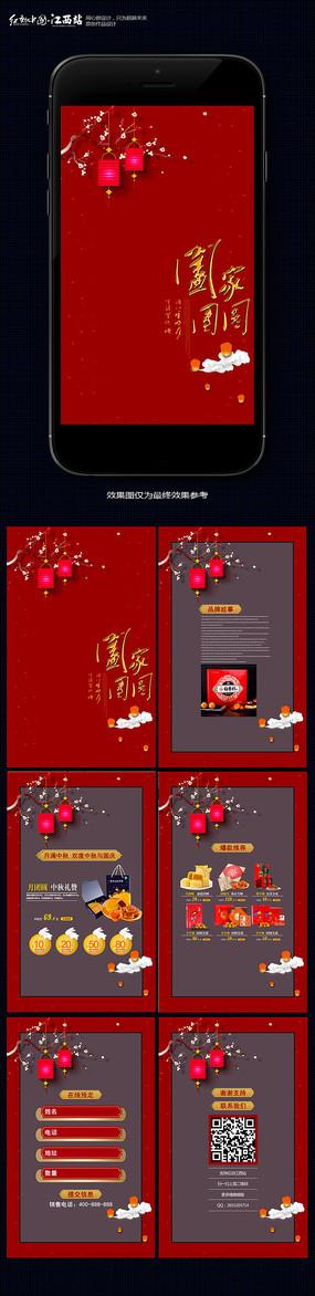 中秋节月饼促销H5移动端广告