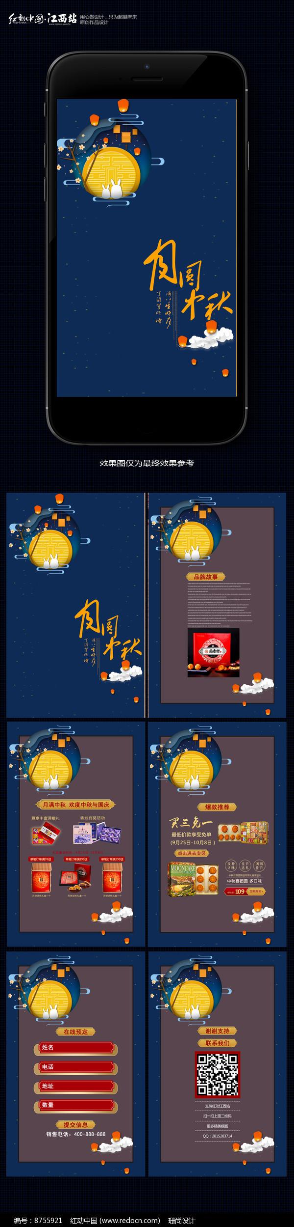 精致中秋节月饼促销广告H5模版图片