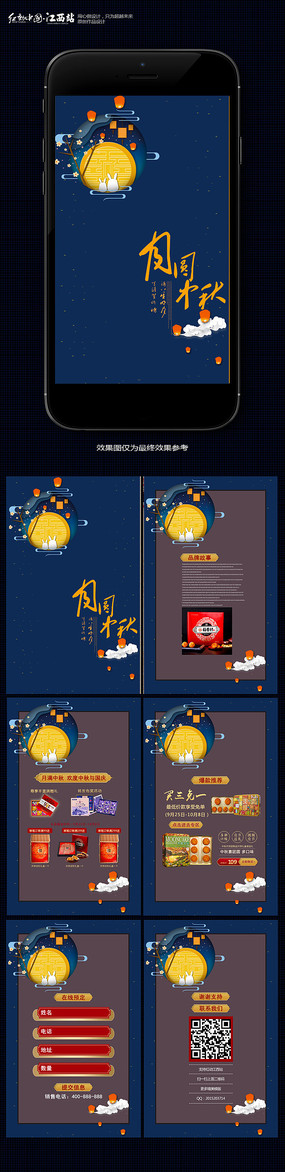 精致中秋节月饼促销广告H5模版 PSD