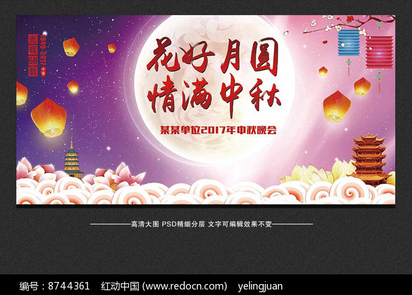 中秋节主题晚会舞台背景模板图片