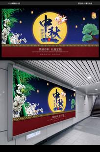 中秋宣传海报设计