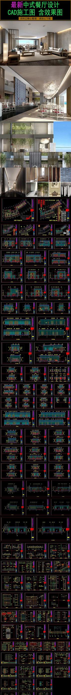 中式餐厅CAD施工图含效果图
