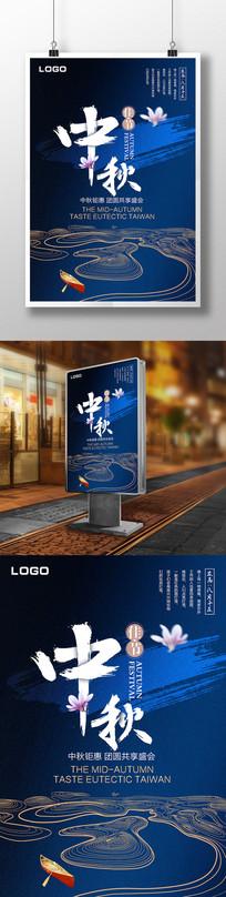 中式中秋海报设计