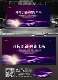 紫色科技动感光线背景板
