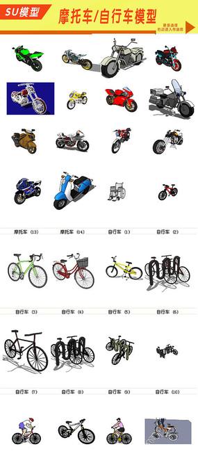 自行车 摩托车模型