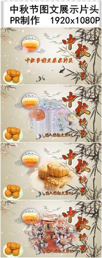 PR中秋节图文展示片头模板