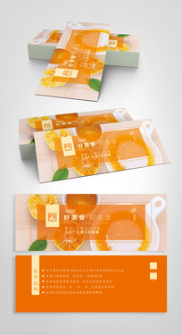 橙色优雅水果甜点美食代金券 PSD