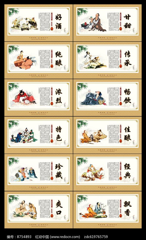 传统酿酒文化展板图片