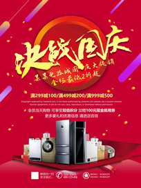 大红色国庆节家电促销活动海报