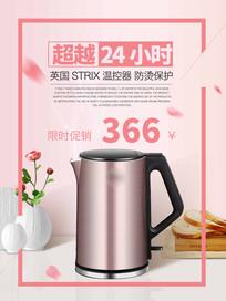 粉色电器电热水壶促销海报