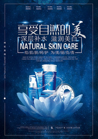 高端化妆品海报
