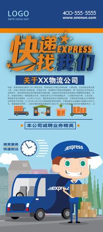 货运物流快递公司企业展架设计