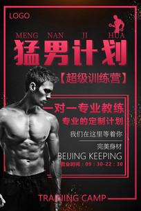 健身运动海报设计