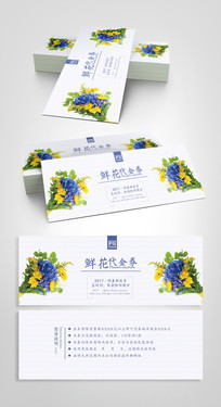 简雅清新花店代金券 PSD