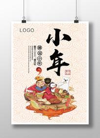 简约腊月小年春节财神海报