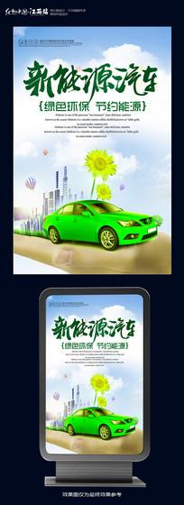 简约汽车新能源海报设计