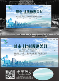 简约清新上海博览会背景板