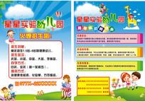 简约幼儿园招生宣传单