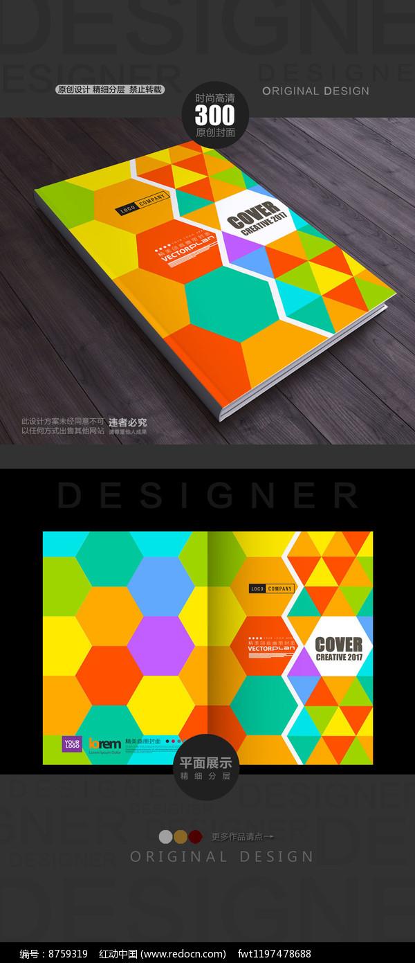 几何图案版式画册封面图片