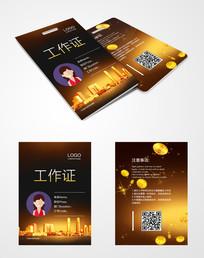 金色金融科技商务工作证