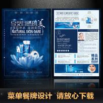 蓝色高档化妆品宣传单