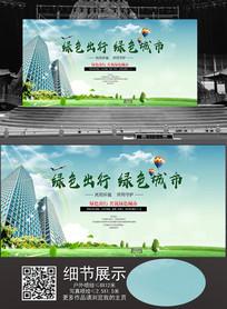 绿色城市环保活动展板