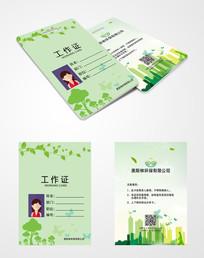 绿色环保公司工作证